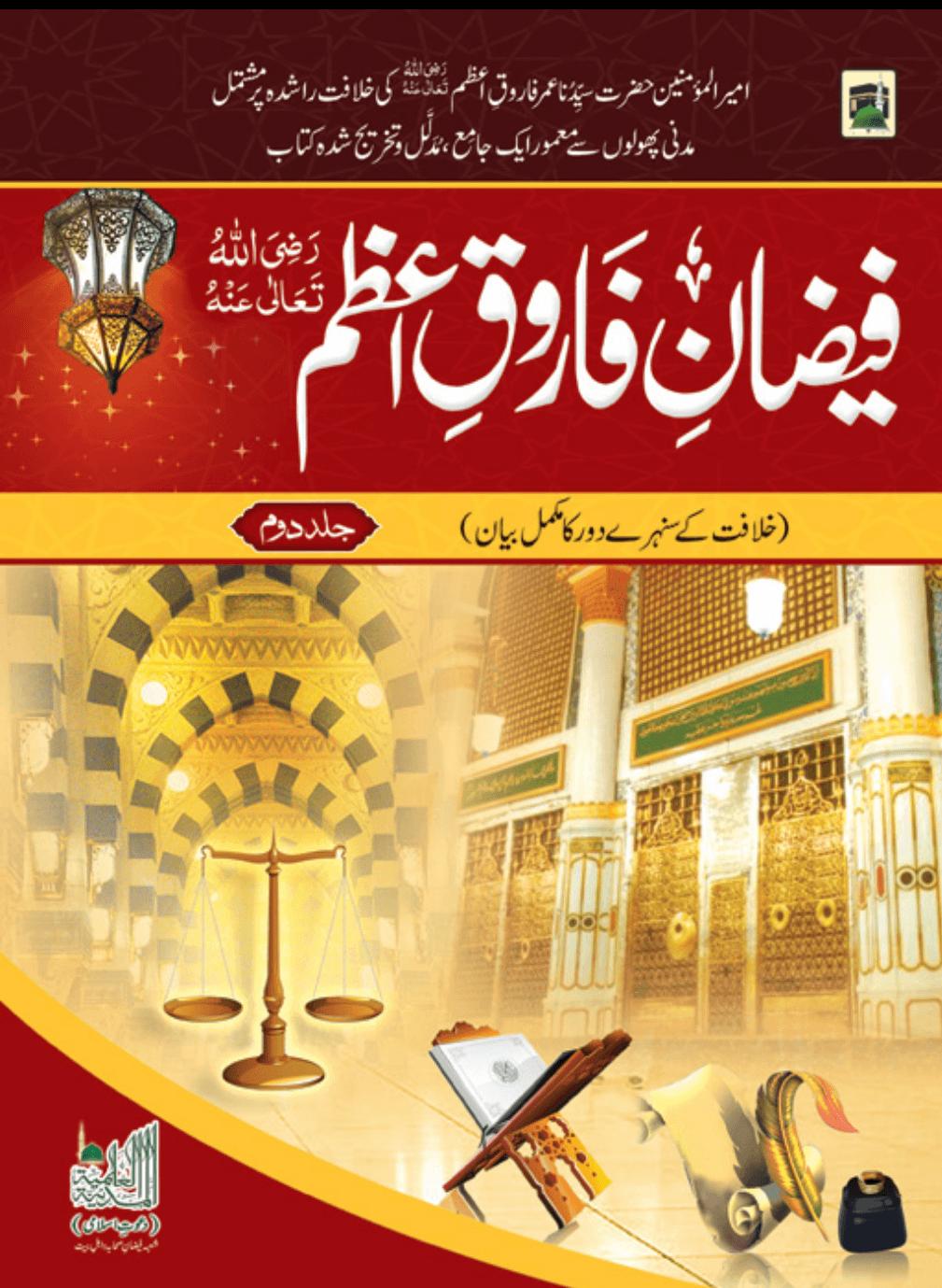 فیضان فاروق اعظم جلد دوم