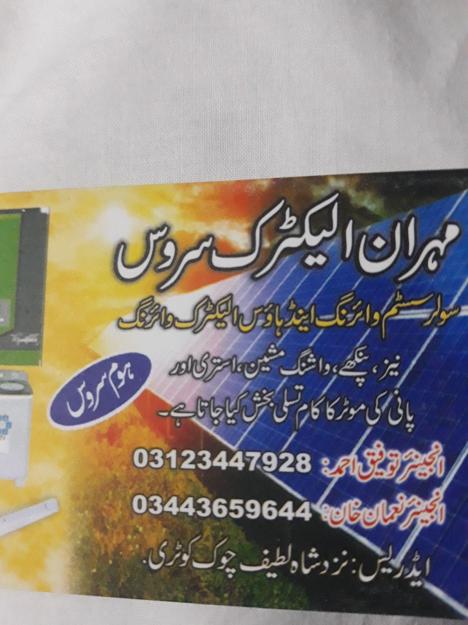 Mehran Electric service