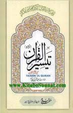 تیسیر القرآن